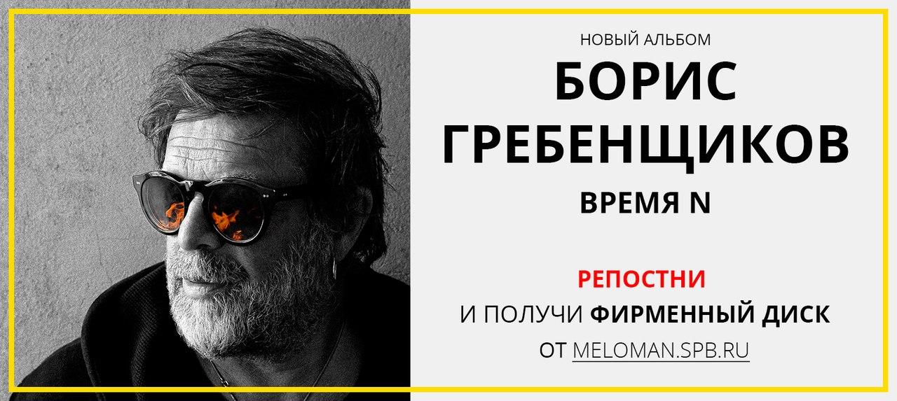 Розыгрыш нового альбома Бориса Гребенщикова!